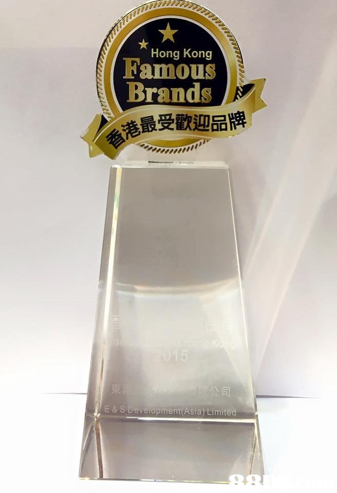 Hong Kong Famous Brands 港最受歡迎品牌 E & S Development Asiay Limit  award
