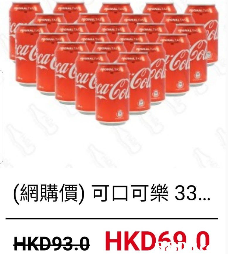 (網購價)可口可樂33  text,product,soft drink,coca cola,area