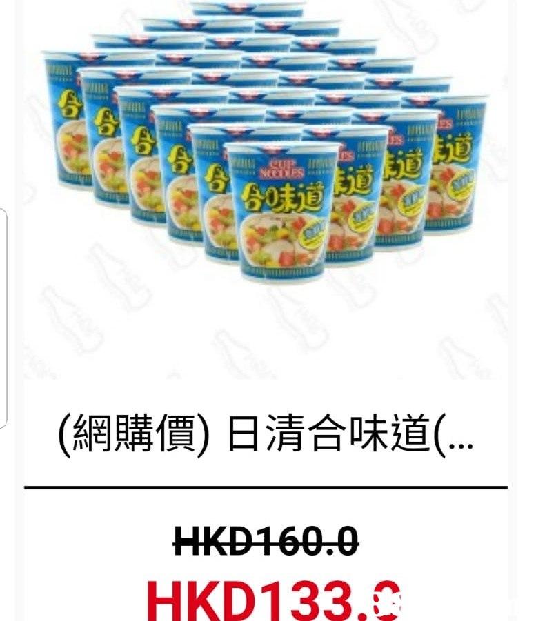 (網購價)日清合味道( HKD160.0 HKD133,  product,food,product,cuisine,snack