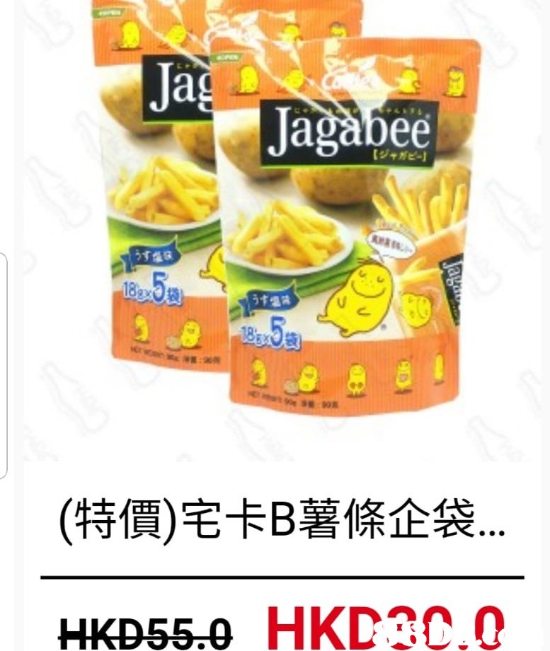 Jä Jagabee うす塩 (特價)宅卡B薯條企袋 HKD55.0 HKD30.0  food,cuisine,product,junk food,convenience food