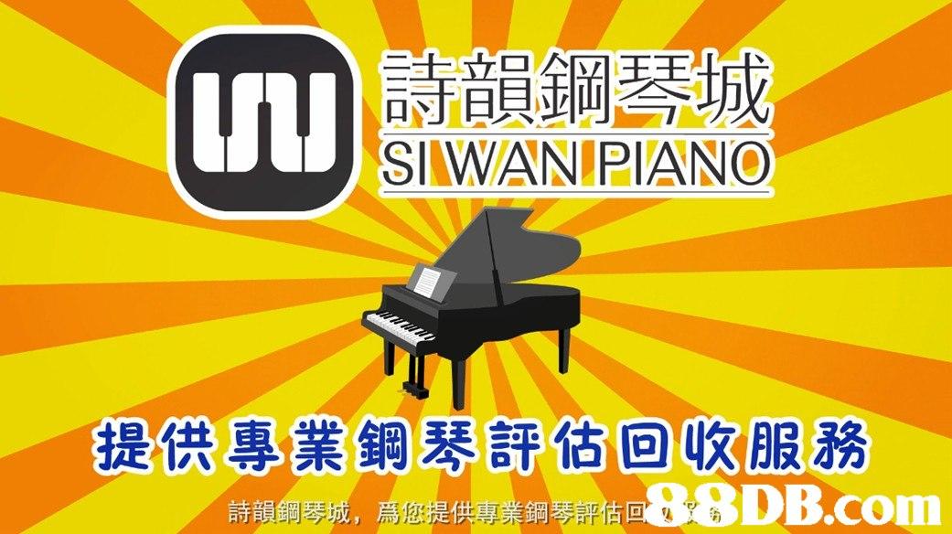詩韻鋼琴城 SI WAN PIANO 提供專業鋼琴許 估 回收服務 詩韻鋼琴城.爲您提供專業鋼琴評估回88DB.com  yellow