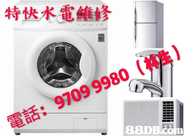 洗衣機雪櫃冷氣上門維修 即場報價 收費公道