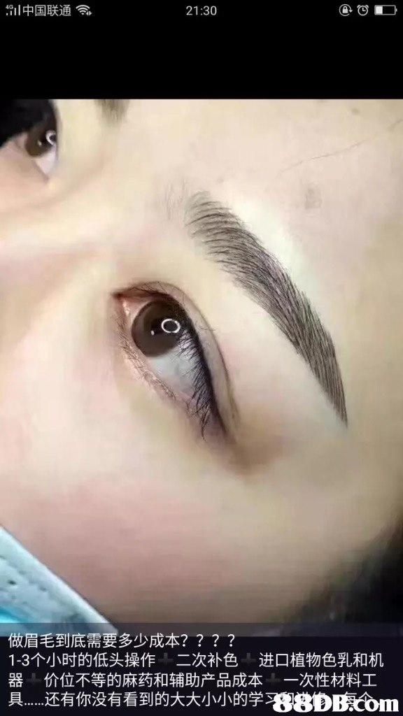 """""""h1中国联通 21:30 做眉毛到底需要多少成本? ? ? ? 1-3个小时的低头操作 二次补色 进口植物色乳和机 器 价位不等的麻药和辅助产品成本 一次性材料工 具 还有你没有看到的大大小小的学 98DB tom  eyebrow,eyelash,nose,eye,beauty"""