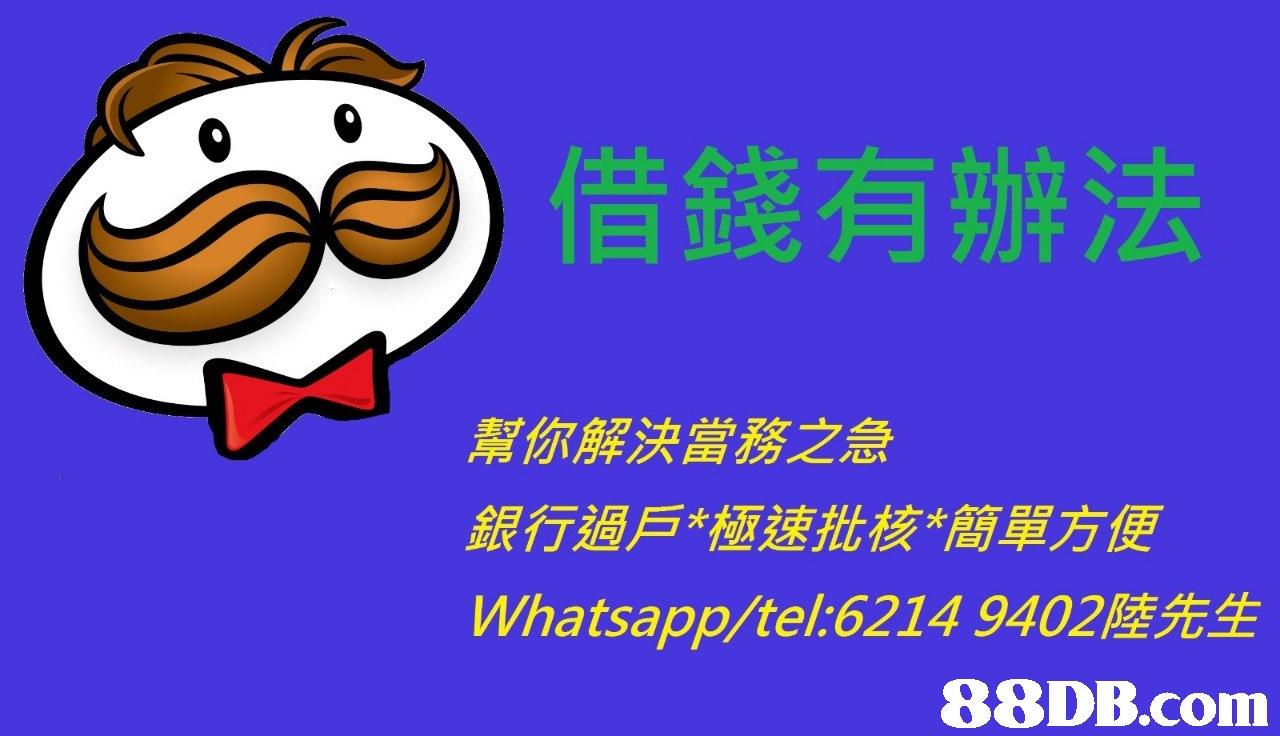 借錢有辦法 幫你解決當務之急 銀行過戶*極速批核*簡單方便 Whatsapp/tel:6214 9402陸先生 88DB.com  text