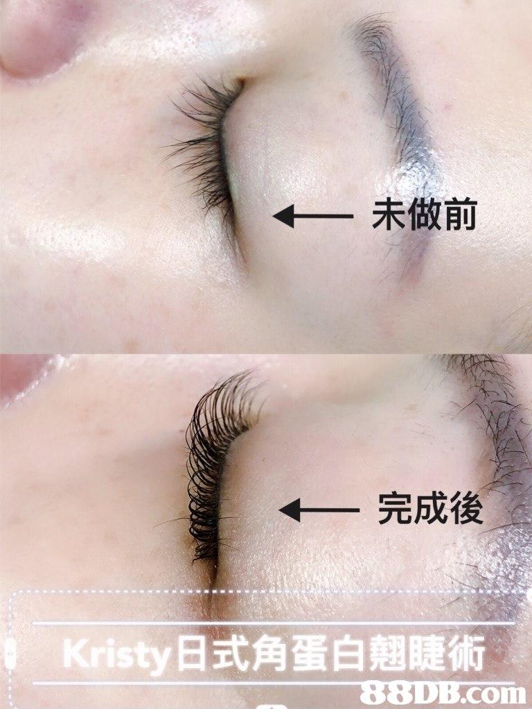 -未做前 +-完成後 sty日式角蛋白翹睫術 .com  eyebrow,eyelash,nose,cheek,chin