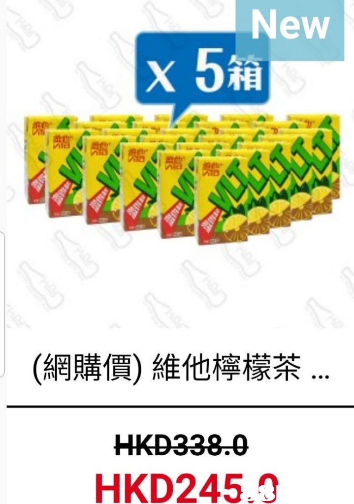 New X5箱 (網購價)維他檸檬茶 HKD245.0  text,yellow,font,line,area