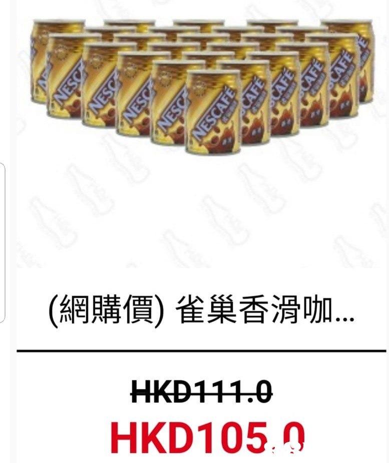 (網購價)雀巢香滑咖 HKD111.0 HKD105.0  text,font,product,line,product