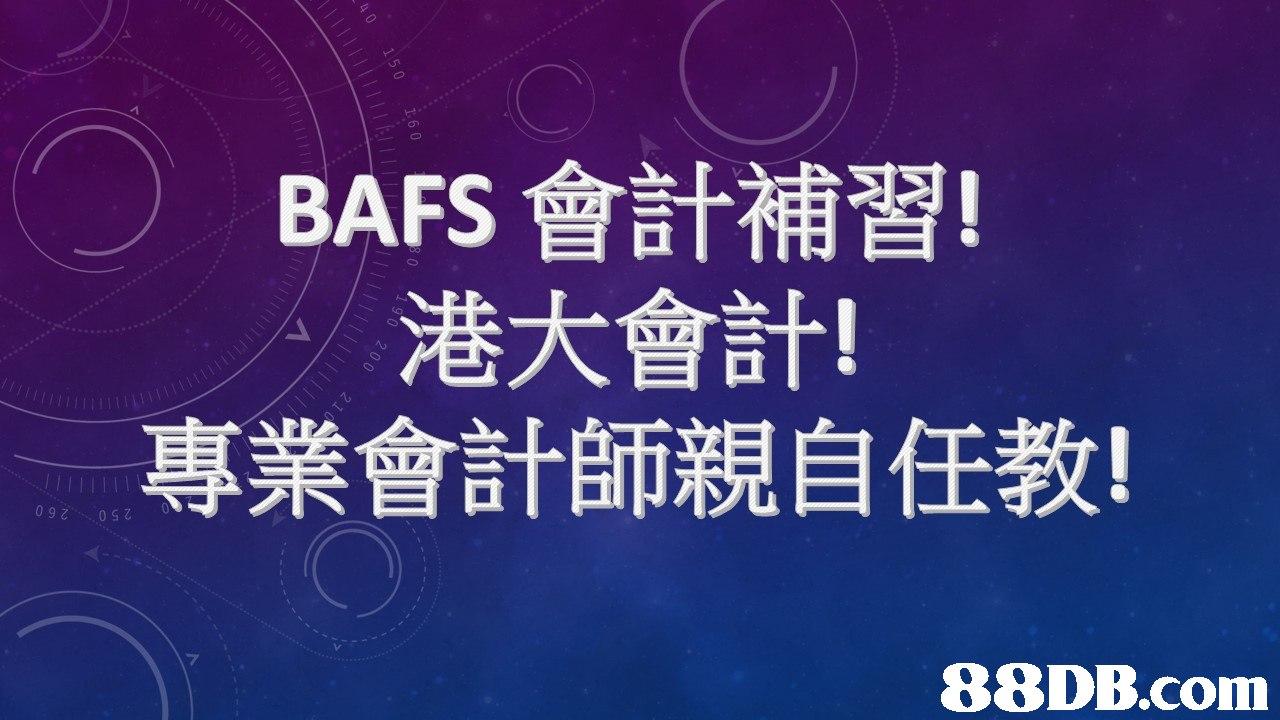 1 BAFS會計補習! 港大會計! 專業會計師親自任教! 090S Z レ 7   text,purple,font,violet,graphic design