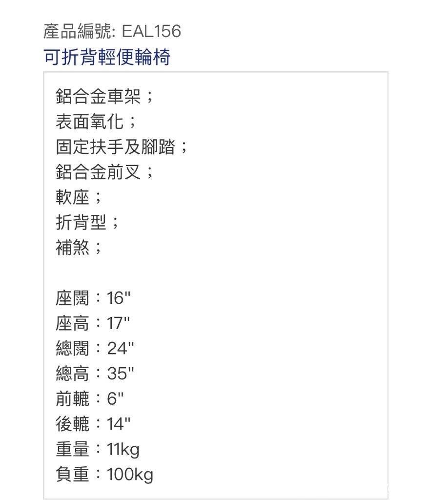 """產品編號: EALI 56 可折背輕便輪椅 鋁合金車架; 表面氧化; 固定扶手及腳踏; 鋁合金前叉; 軟座; 折背型; 補煞 加 座闊: 16"""" 座高: 17"""" 總闊: 24"""" 總高: 35"""" 前轆:6"""" 後轆: 14"""" 重量:11kg 負重: 100kg 比. 比  text,font,line,area,paper"""