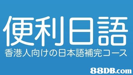 便利日語 香港人向けの日本語補完コース   blue,text,font,product,logo