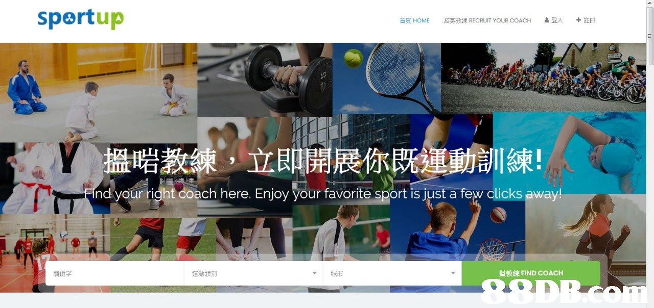 spertup 首頁HOME 招募教練RECRUIT YOUR COACH 晶登入 +註冊 搵啱教練,立即丰開展你既運動訓練! nd vour right coach here. Enjoy your favorite sport is just a few clicks away! 2 關鍵字 運動類別 搵教練FIND COACH  sports,advertising,leisure,sport venue,product