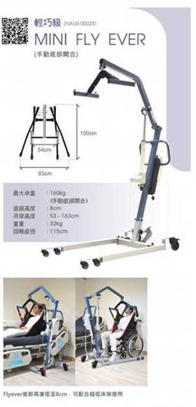 a MINI FLY EVER (手動底部開合) S4cm 85cm 大承 : 1600 高度 :3cm 吊架萵度 重量 IIMa徑 :51-163cm 32k0 :115cm  structure,product,product,