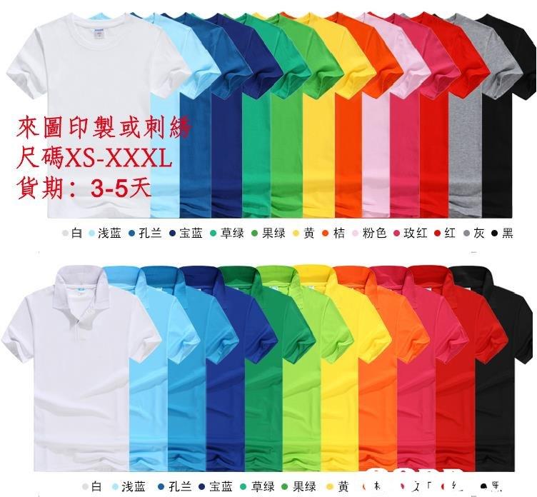 來圖印製或刺 尺碼XS-XXXL 貨期: 3-5天 白 浅蓝·孔兰 宝蓝.草绿.果绿 黄.桔 粉色.玫红.红e灰·黑  clothing,t shirt,product,sleeve,outerwear