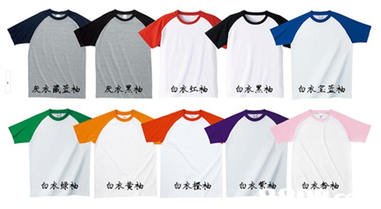 灰衣藏蓝袖11 灰衣黑袖 : 白衣 红袖 白衣黑袖 白衣宝蓝袖 白衣绿袖 白衣黄袖 白衣橙袖 白衣紫袖 白衣粉袖  clothing,t shirt,white,sleeve,text