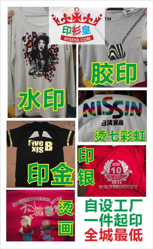 TM 印衫皇 0755YA.COM 胶印 a清食品 烫七彩虹 汤 ive XIS BEST 10 2012 BEST TEN LECTURERS ELECTION 2012 自设工厂 一件起印 全城最低  product,product,font,advertising,