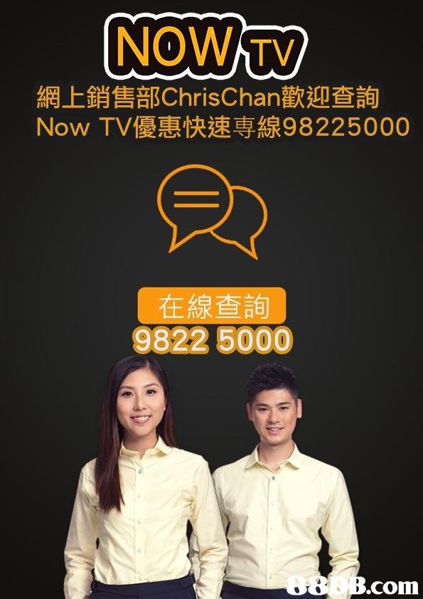 NOW TV 網上銷售部ChrisChan歡迎查詢 Now TV優惠快速専線98225000 在線查詢 9822 5000 com  advertising,