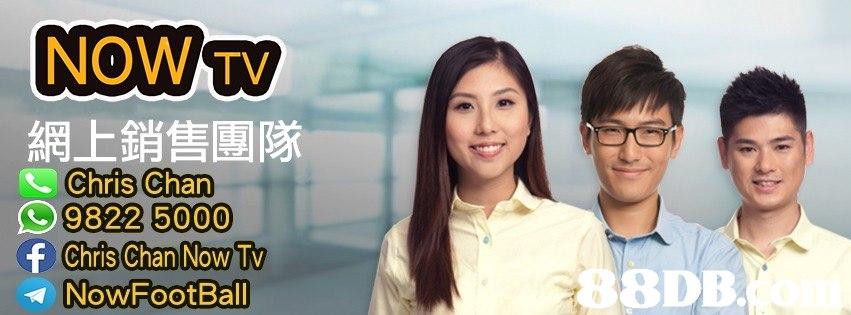 NOW Tv 網上銷售團隊 Chris Chan 9822 5000 f Chris Chan Now NowFootBall B8DB  product,friendship,