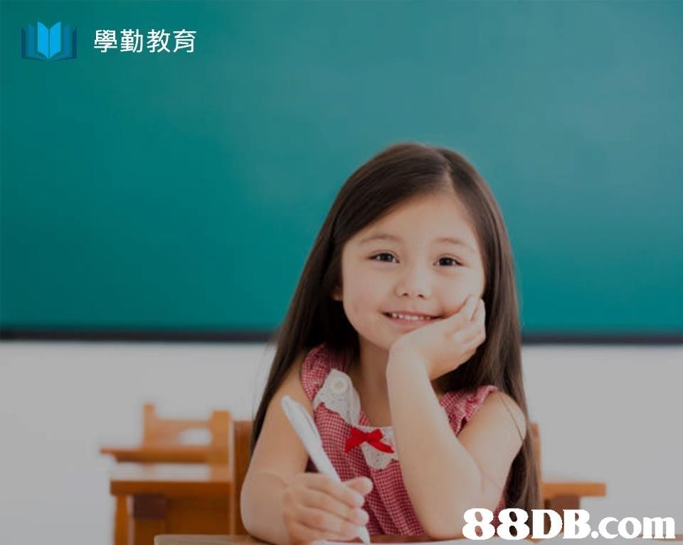 學勤教育   girl,child,