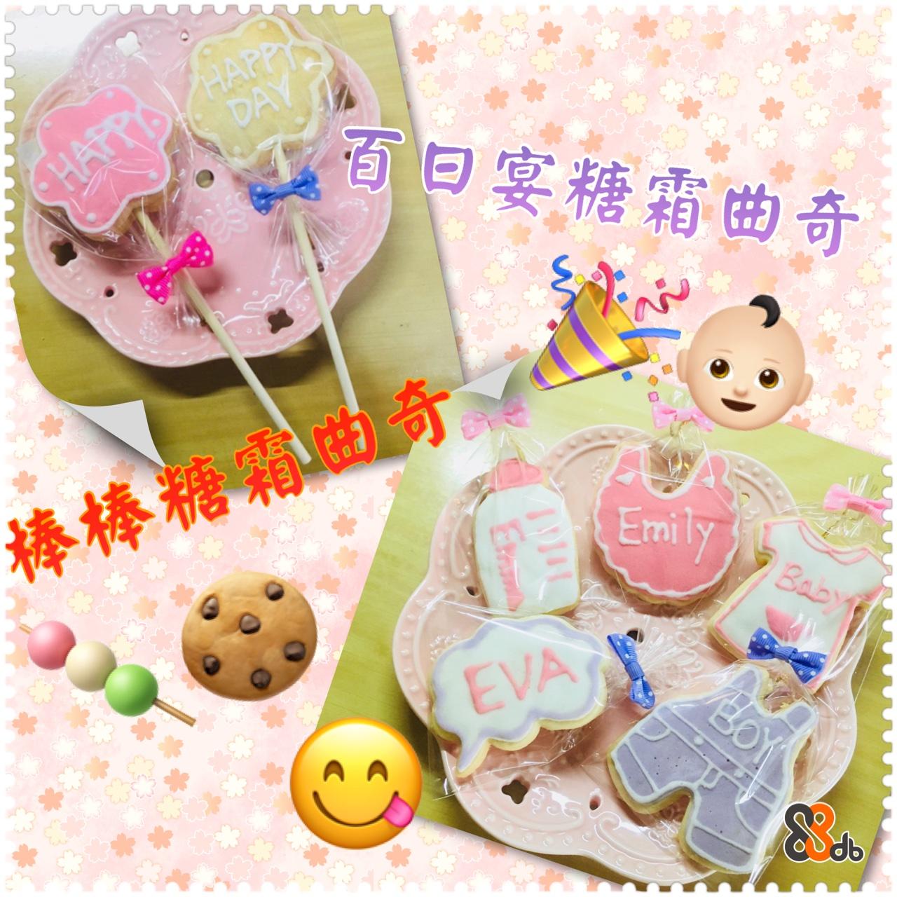 DAY 何 宴糖霜曲奇 Emil EVA db,stuffed toy,product,material,baking,font