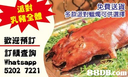 派對 免費送貨 多款派對蠟燭可供選擇 1豬全體 歡迎預訂 訂購査詢 Whatsapp 5202 7221 8DB.com In  dish,meat,food,cuisine,animal source foods