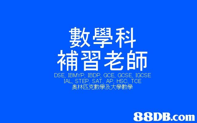 數學科 補習老師 DSE IBMYP IBDP GCE GCSE IGOSE IAL STEP, SAT, AP, HSC, TCE 奧林匹克數學及大學數學   blue,text,font,product,line