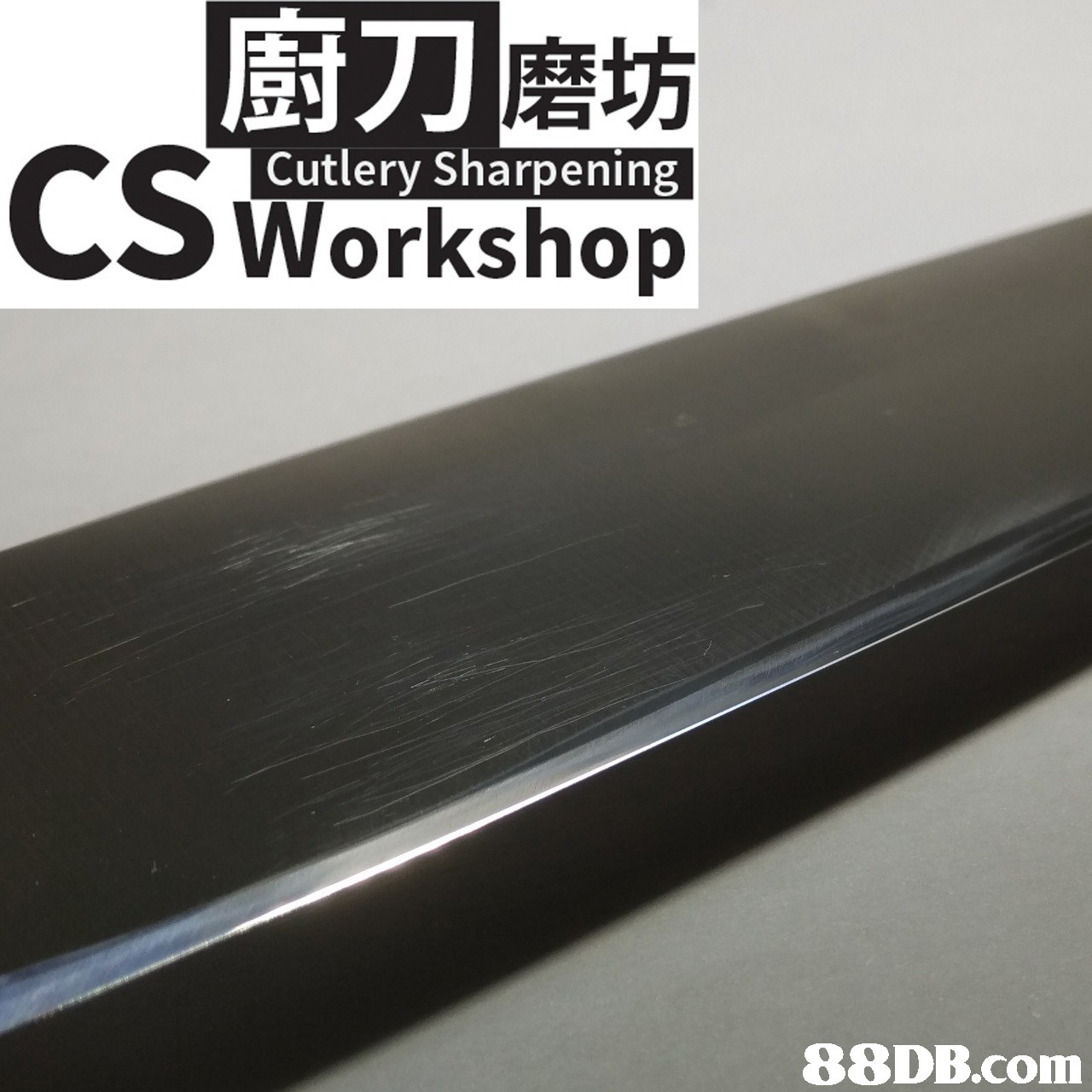 廚刀 CSWorkshop 磨坊 Cutlery Sharpening   automotive exterior,bumper,hardware,
