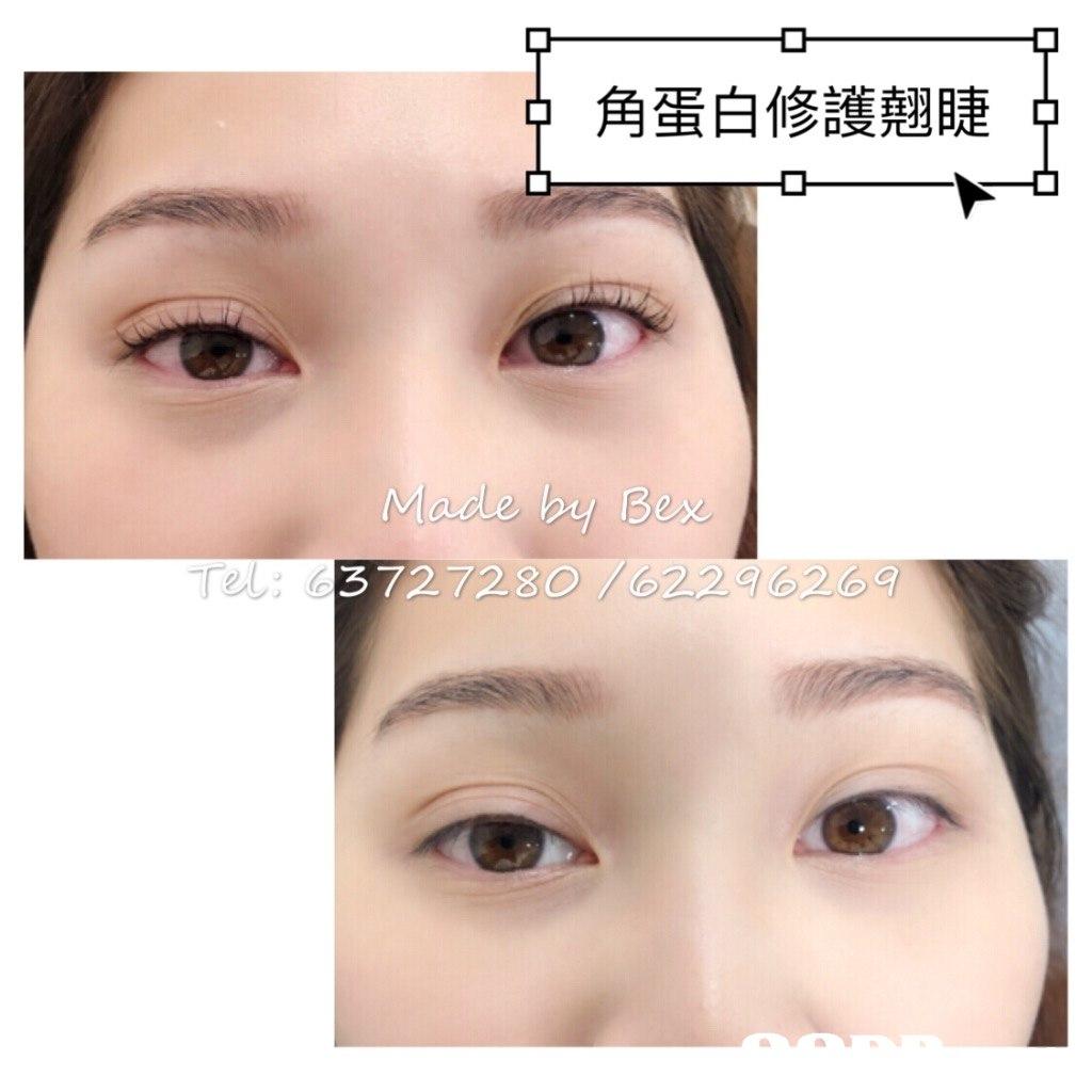 角蛋白修護翹睫 Made by Bex 3727280 6229 626 el: G 280/6229626  eyebrow,eyelash,nose,forehead,cheek