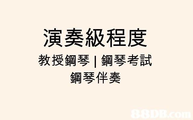 演奏級程度 教授鋼琴1鋼琴考試 鋼琴伴奏  text,font,line,calligraphy,product