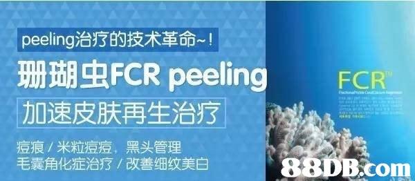 peeling治疗的技术革命~ ! 珊瑚虫FCR peeling FCR 加速皮肤再生治疗 痘痕/米粒痘痘,黑头管理 毛囊角化症治疗/改善细纹美白   water,text,product,font,organism