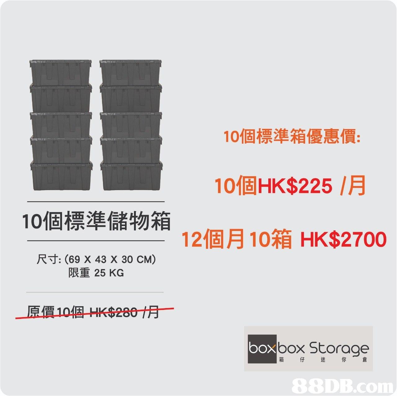 10個標準箱優惠價 10個HK$225/月 12個 10箱HK$2700 1貝: 10個標準儲物箱 尺寸: (69 X 43 X 30 CM) 限重25KG ooxbox Storage 箱 仔 迷 你 倉   product,product,font,