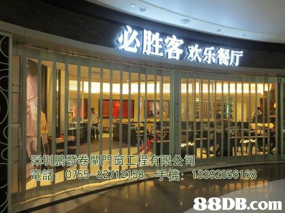 必胜客欢乐餐厅   display window,retail,