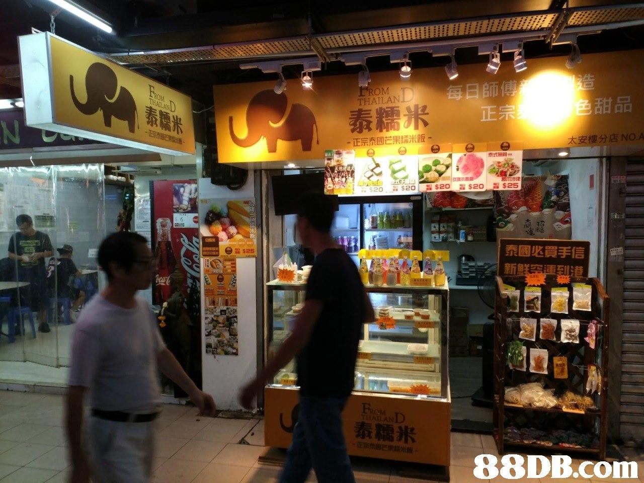 THAILAN 正宗 正宗泰國芒果糯米 太安樓分店No.A $25 泰國必買手 泰糯米   retail,fast food,