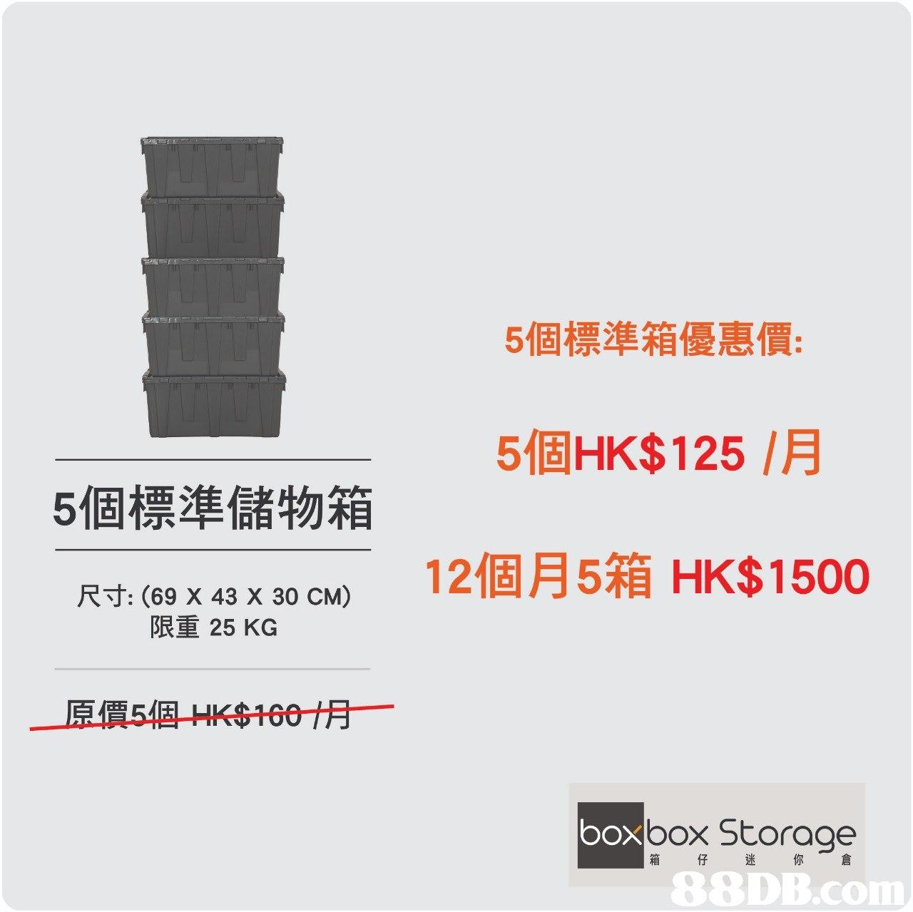 5個標準箱優惠價: 5個HK$125/月 12個月5箱HK$1500 5個標準儲物箱 尺寸: (69 X 43 X 30 CM) 限重25KG 一原價5個HK$1667 ooxbox Storage 箱 仔迷你 倉   text,product,product,font,