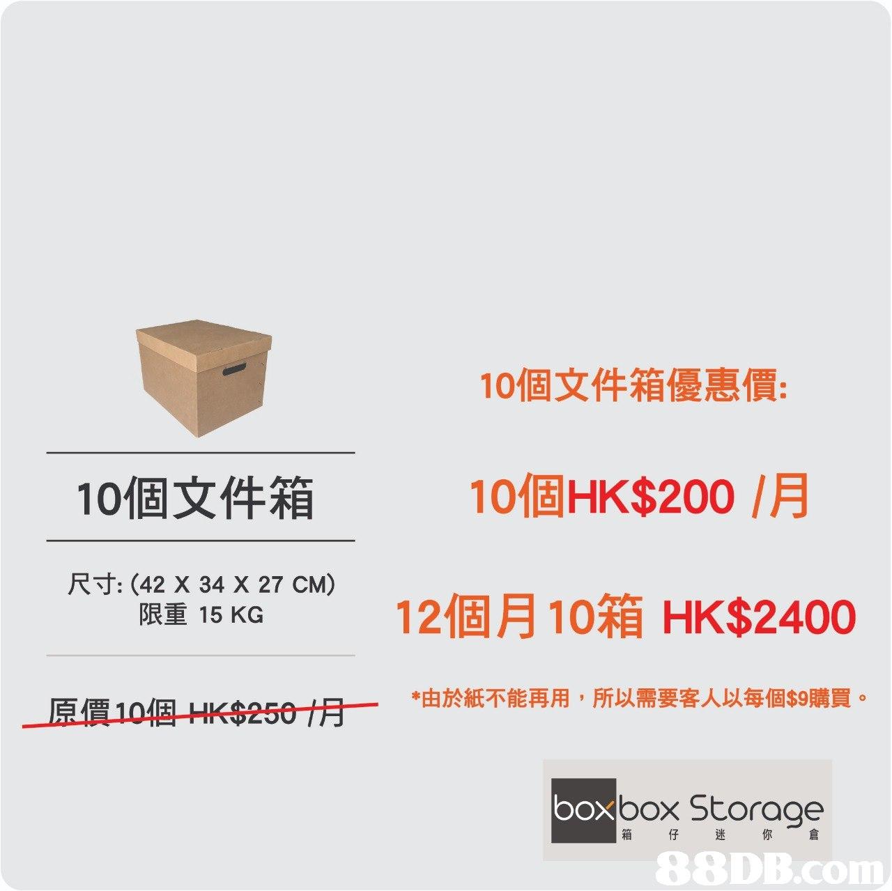 10個文件箱優惠價 10個HK$200 / 12個月10箱HK$2400 1貝: 10個文件箱 尺寸: (42 X 34 X 27 CM) 限重15KG *由於紙不能再用,所以需要客人以每個$9購買。 -原價10個-HK$2501月ㄧ ooxbox Storage 箱 仔 迷你 倉   text,font,product,line,product