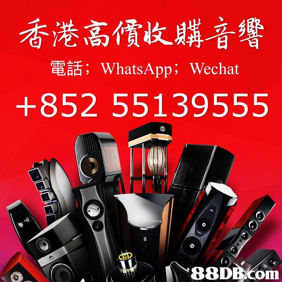 香港高價收購音響 電話; WhatsApp: Wechat 电戸 +852 55139555  product,product,font,