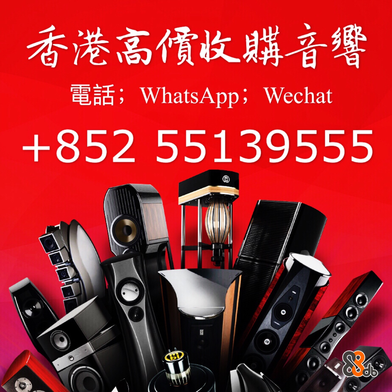 香港高價收購音響 電話: WhatsApp: Wechat +852 55139555  product,product,font,