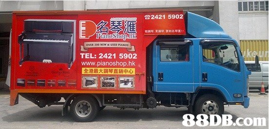 公2421 5902 TEL: 2421 5902 /www.pianoshop.hk 全港最大鋼琴直銷中心 88DB.com  motor vehicle