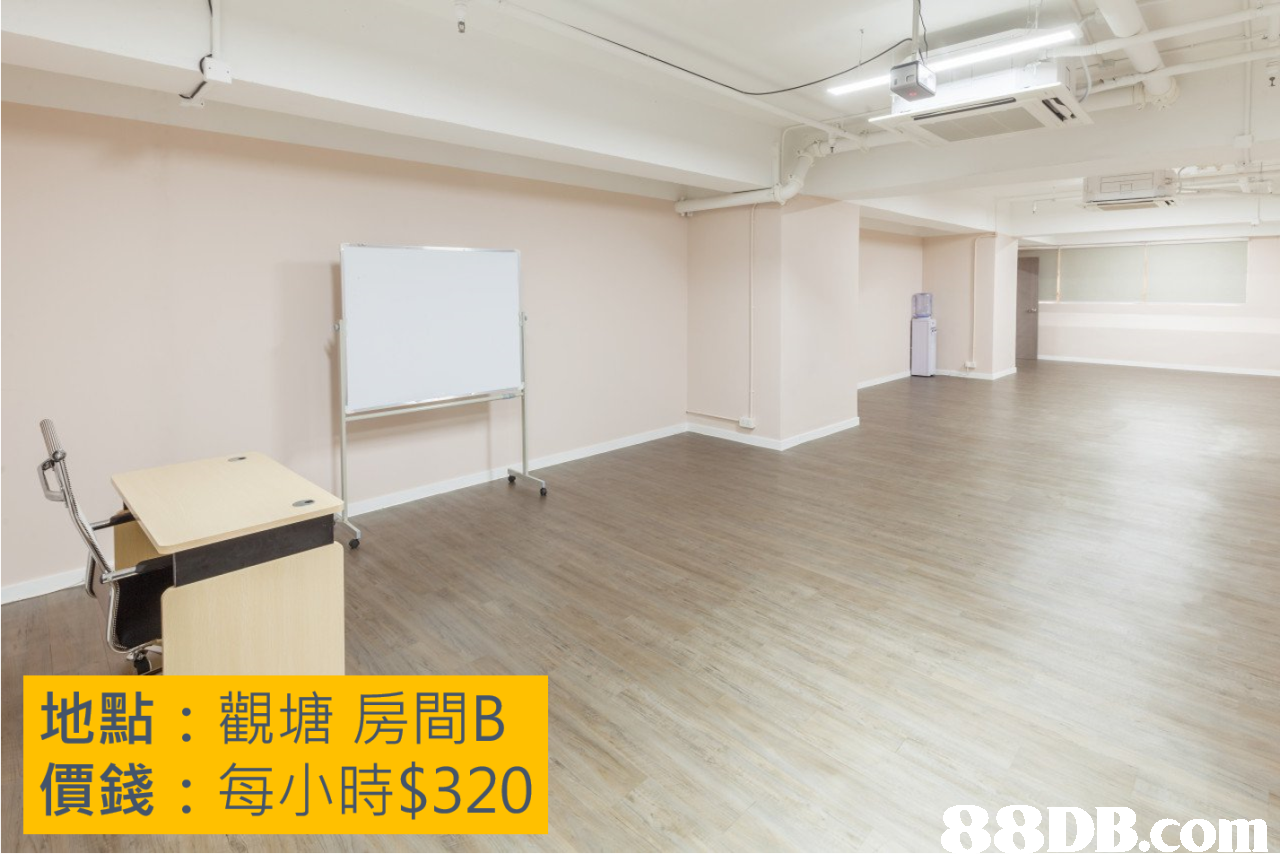 地點:觀塘房間B 價錢:每小時$320 DB.com,property,floor,flooring,real estate,laminate flooring