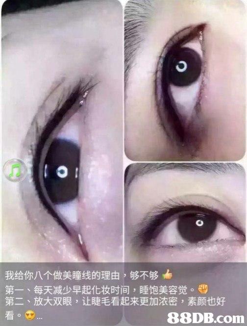 我给你八个做美瞳线的理由,够不够 第一、每天减少早起化妆时间,睡饱美容觉。 第二、放大双眼,让睫毛看起来更加浓密,素颜也好   eyebrow,eyelash,eye,nose,eye shadow