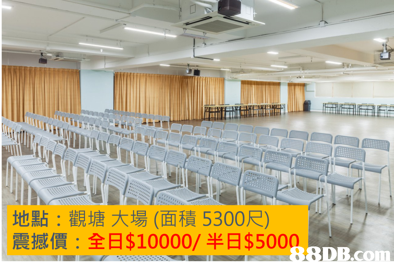 地點:觀塘大場(面積5300尺) 震撼價:全日$10000/半日$5000 DB.com,conference hall,ceiling,function hall,classroom,