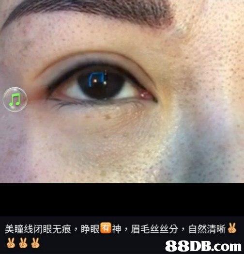 美瞳线闭眼无痕,睁眼圈神,眉毛丝丝分,自然清晰 幽幽幽   eyebrow,face,skin,nose,eye