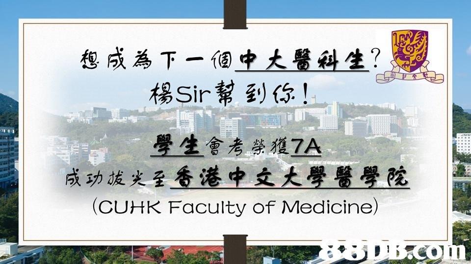 想成為下一個中大醫科生? 楊sir幫到你! 學生會考榮獲7A 成功拔尖至香港中文大學醫學院 (CUHK Faculty of Medicine)  advertising