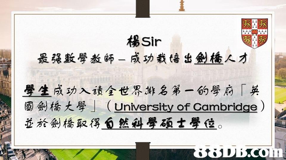 楊Sir 最強數學教師-成功栽培出劍益人才 學生成功入讀全世界排名第一的學府「英 國劍橋大學」( University of Cambridge ) 並於劍橋取得 然科學碩士學位。  text