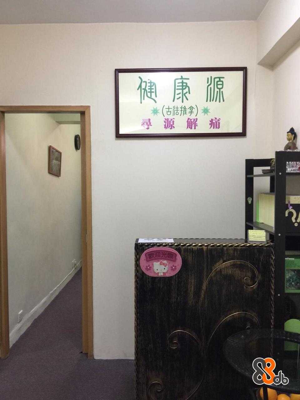 尋源解痛  room,wall,interior design,product,