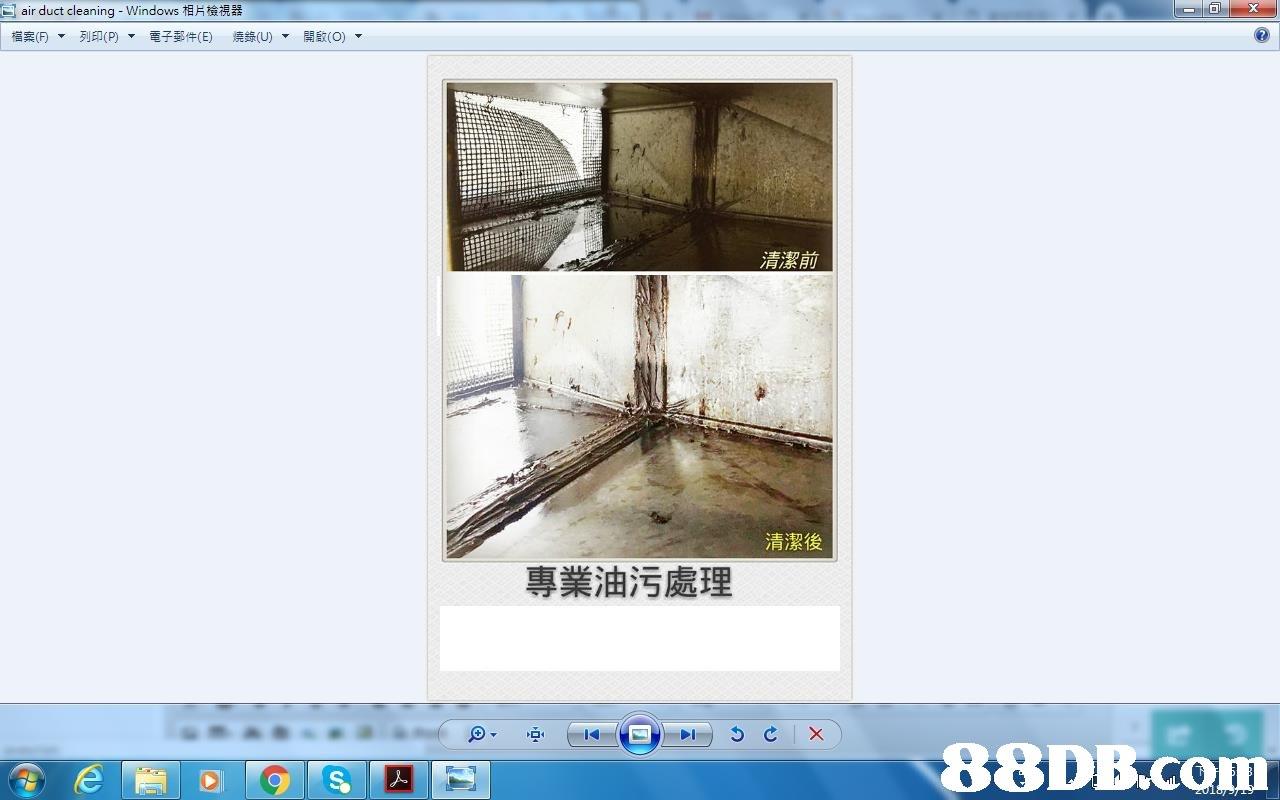 d air duct cleaning-Windows相片檢視器 清潔前 清潔後 專業油污處理 88DB.Com  text,screenshot,