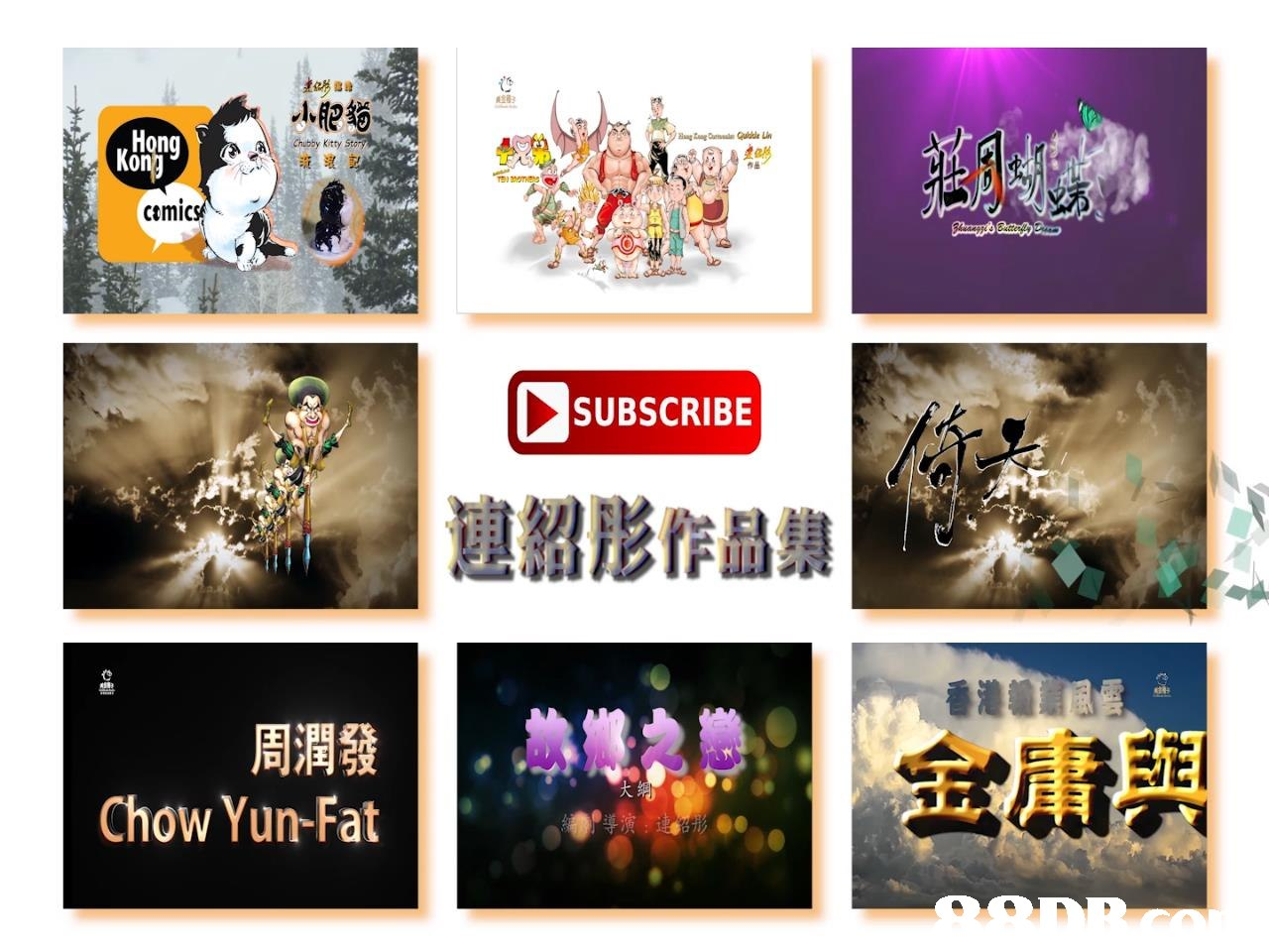 趁影 Hong Kong Kitty Story ctmic SUBSCRIBE 建紹彤作品 香港输, 周潤發 Chow Yun-Fat  text,graphic design,advertising,font,brand