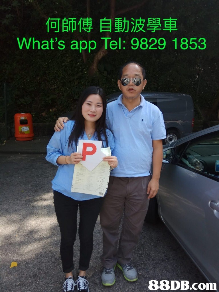 何師傅自動波學車 What's app Tel: 9829 1853   car,day,product,youth,community