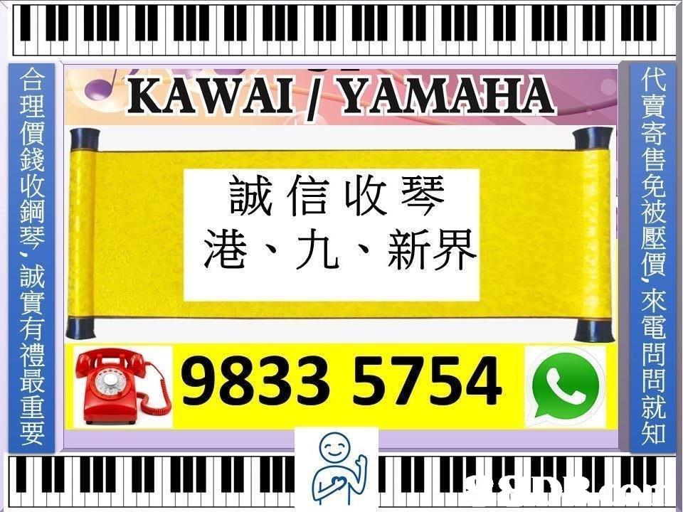 n rrar KAWAI / YAMAHA 誠信收琴 港、九、新界 219833 5754 IE 代賣寄售免被壓價,來電問問就知 合理價錢收鋼琴,誠實有禮最重要1  text
