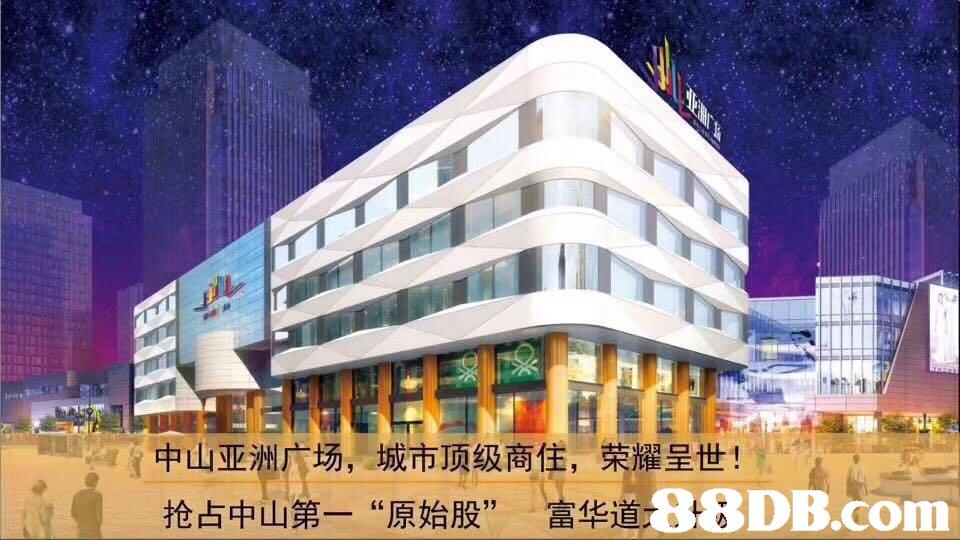1中山亚洲广场, 城市顶级商住, 荣耀呈世! 1%暹88DB.com 抢占中山1-''E始N'·  commercial building