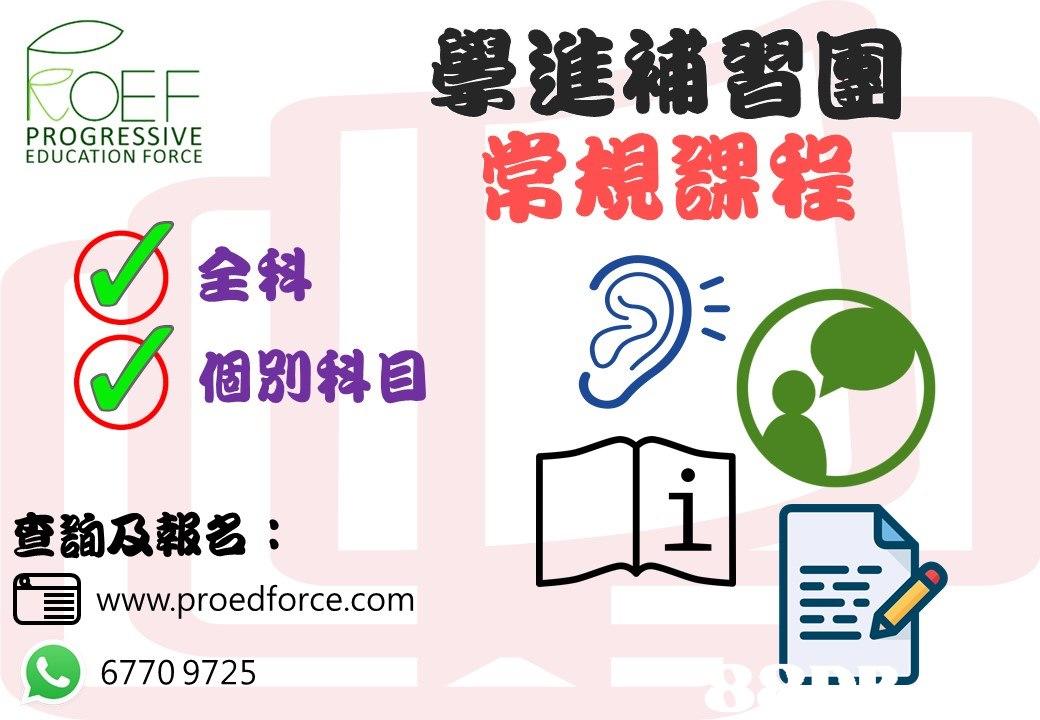 OF 學進補習團 常規課程 PROGRESSIVE EDUCATION FORCE 全科 個別科目 查詢及報名: 1 www.proedforce.com 67709725  text,font,product,product,line